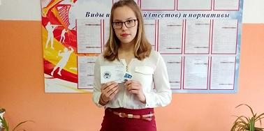 Церемония награждения знаками отличия ГТО.