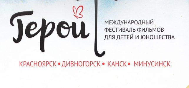Международный фестиваль фильмов для детей и юношества «Герой».