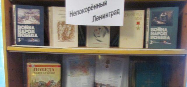 Книжная выставка «Непокоренный Ленинград»